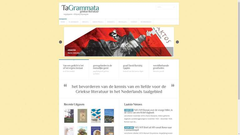 screenshot Ta Grammata website